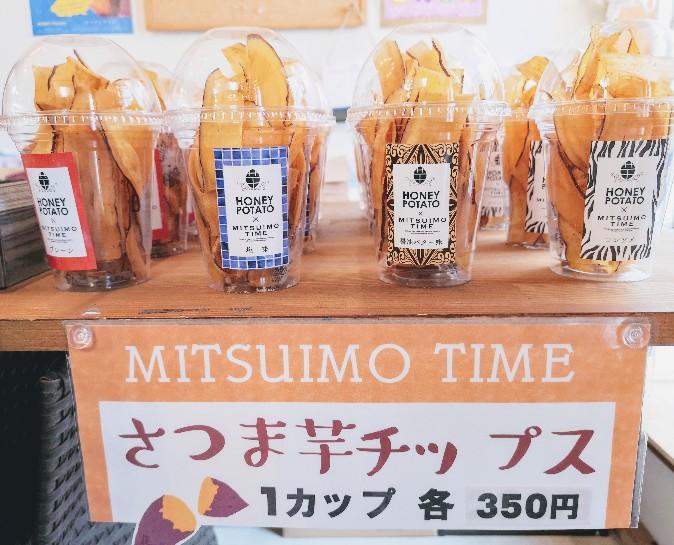 ミツイモタイムさつま芋チップス