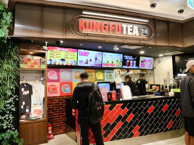 功夫茶(KUNG FU TEA)