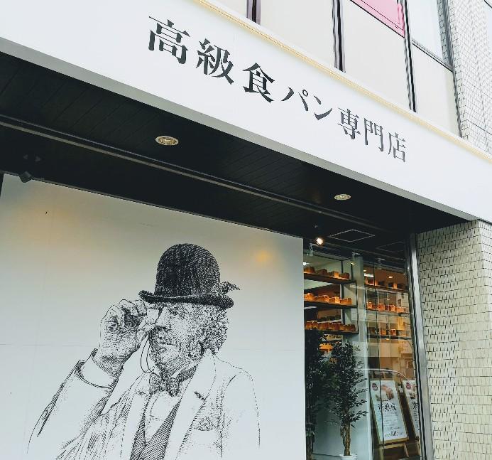 高級食パン専門店偉大なる発明熊本店 外観