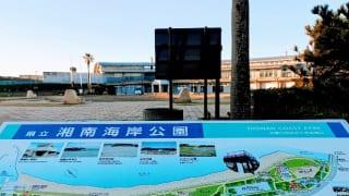 神奈川県立湘南海岸公園