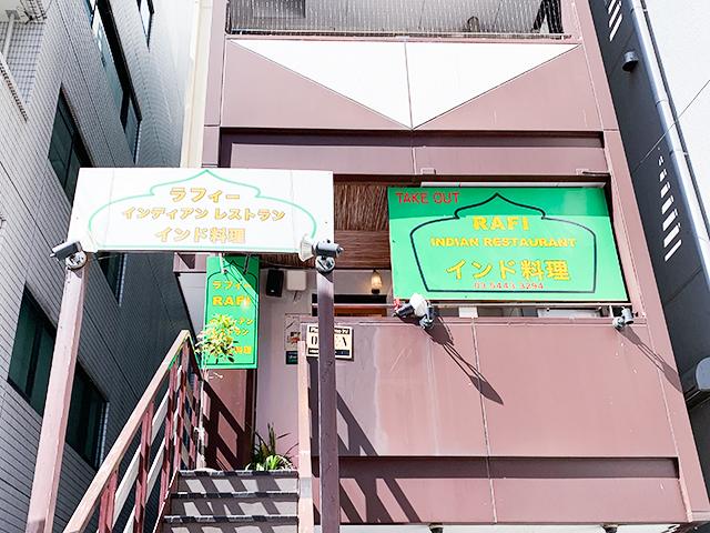 「ラフィー インディアンレストラン」は田町にあります