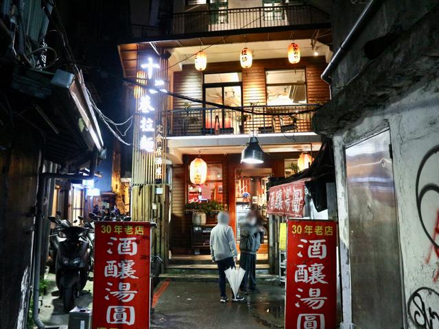 十二巷拉麺