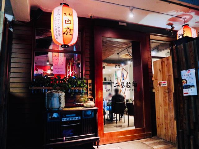 十二巷拉麺 入り口