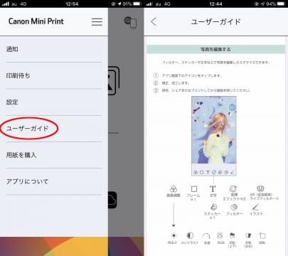 専用アプリ内にはiNSPiCの取説が搭載されている。