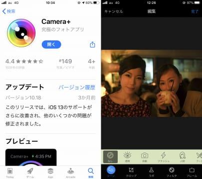 有料フォトアプリ「Camera+」なら、きめ細かい写真補正が可能となる。