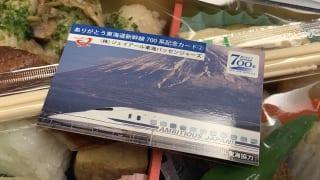 ありがとう東海道新幹線700系弁当(記念カード付)」