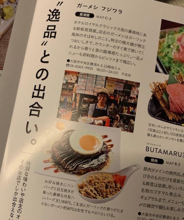 ホテルロイヤルクラシック大阪の雑誌