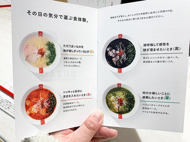ブックレットで4色の味の違いを確認