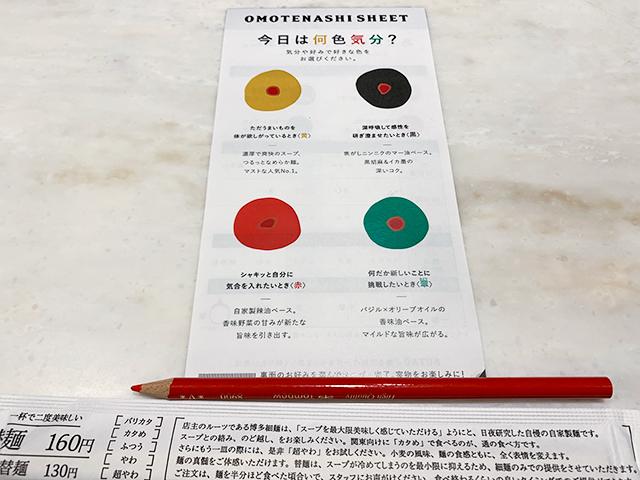 テーブルに置かれた赤鉛筆と「OMOTENASHI SHEET」