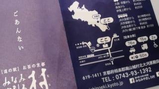 道の駅 お茶の京都 みなみやましろ村 地図(パンフレットより)