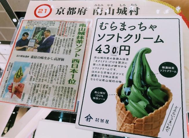 道の駅 お茶の京都 みなみやましろ村 村抹茶ソフトクリームポップ