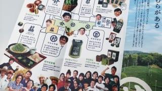 道の駅 お茶の京都 みなみやましろ村パンフレット