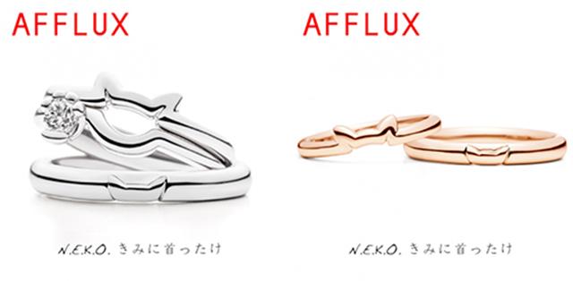 AFFLUXブライダルリング「猫フェア」