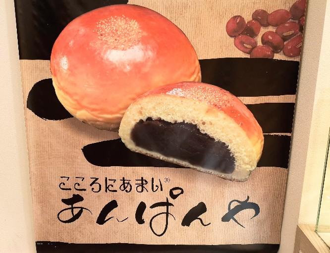 どこか懐かしくてホッコリ!まるで和菓子のようなあんぱんが豊富な「こころにあまい あんぱんや」を現地ルポ【大阪府】