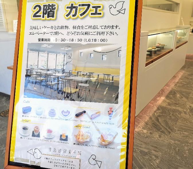 豊島屋洋菓子舗置石2階案内看板