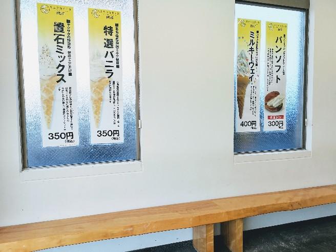 豊島屋洋菓子舗置石テイクアウトベンチ