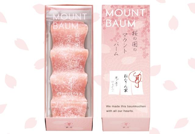 桜の国のマウントバーム 1本入