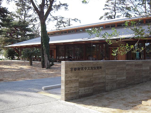 京都御苑「中立売休憩所」