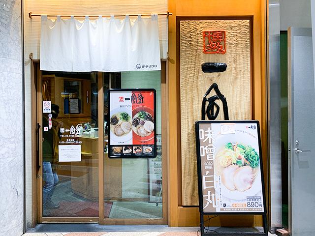 博多一風堂  新宿アイランドタワー店