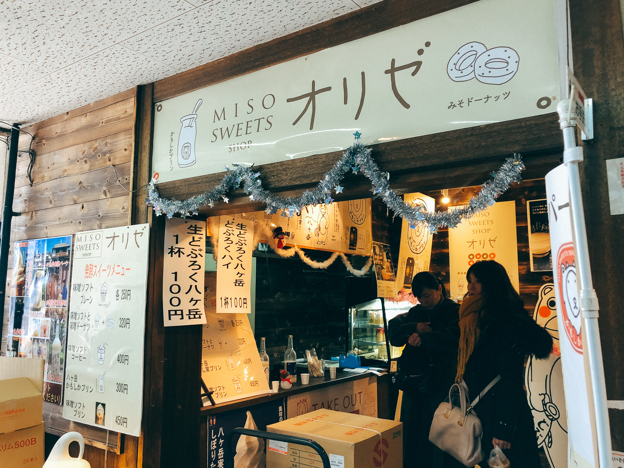 MISO SWEETS SHOPオリザ