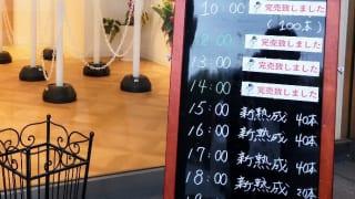 高級食パン専門店偉大なる発明熊本店 焼き上がり看板