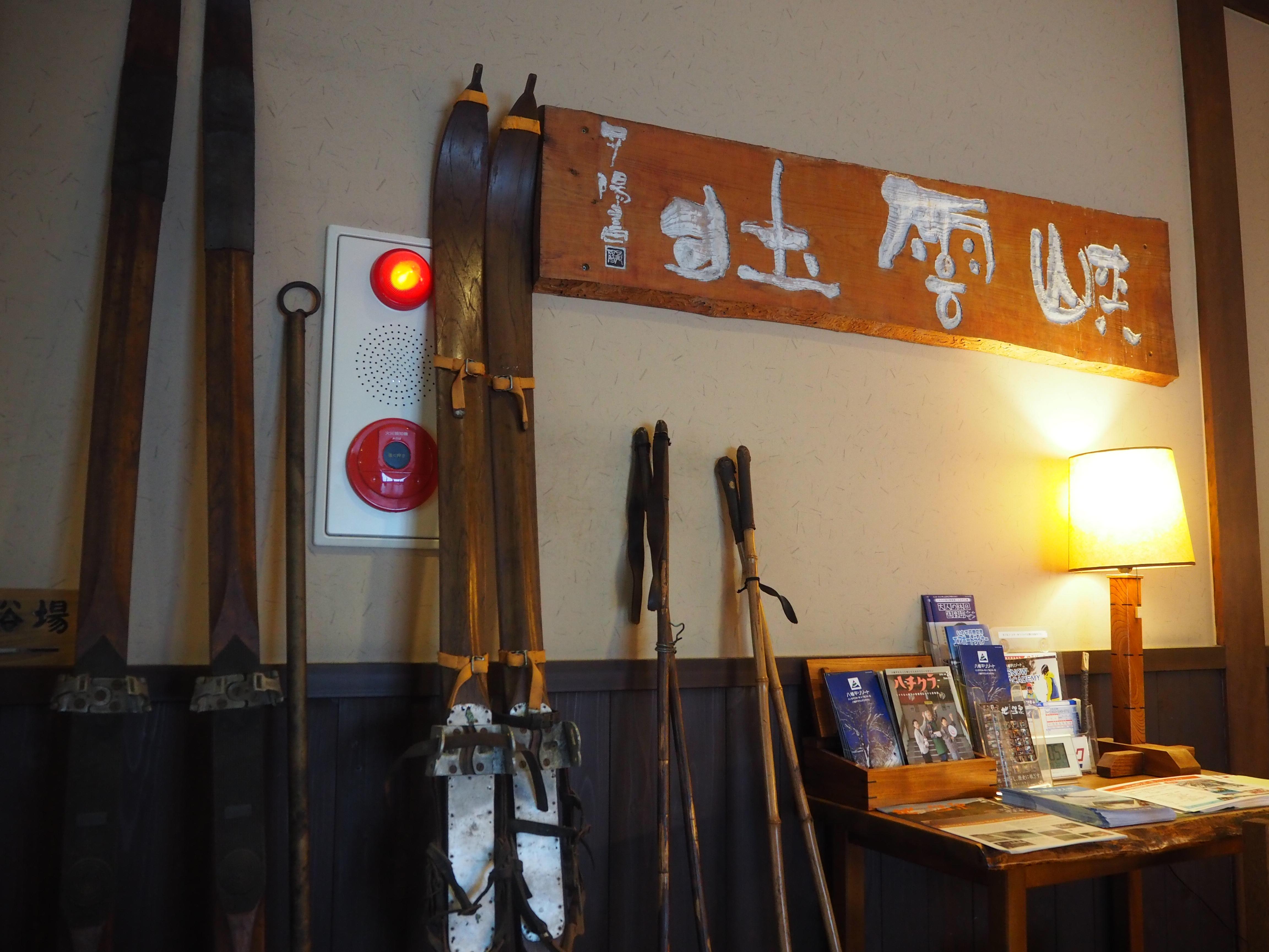 古いスキー板