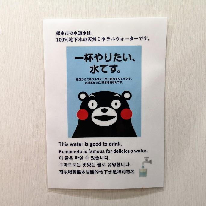 HOTEL THE GATE KUMAMOTO 洗面ブース熊本の水ポップ