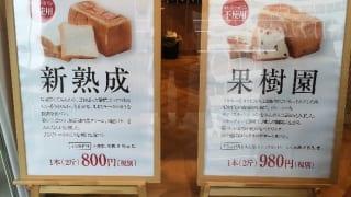 高級食パン専門店偉大なる発明熊本店 新成熟と果樹園ポップ