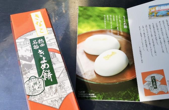 きよめ餅(土日祝のみ数量限定きなこ)