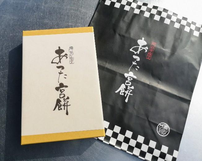 毎月1日限定!熱田神宮の朔日参りで味わえる「あつた宮餅」が上品な味【愛知県】