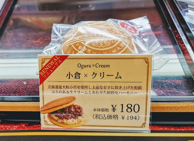 八王子のどら焼き専門店 まかな〜万叶〜「小倉×クリーム」
