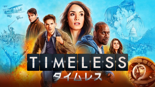 TIMELESS タイムレス
