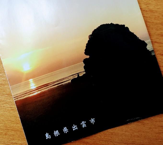 夕日の弁天島「日が沈む聖地出雲」パンフレットより