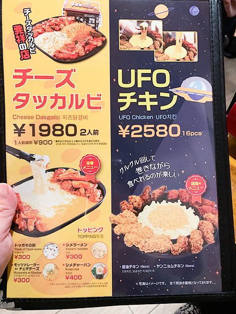 注文するのは「UFOチキン」