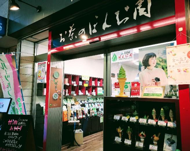 岡山の美味しさ新発見!「お茶のほんぢ園」のほうじ茶ソフトが豪華すぎる【岡山県】