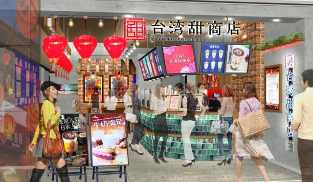 台湾甜商店 内観