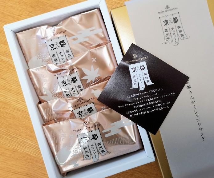 京都御所南チョコレート研究所「京都さんかくショコラサンド」4個入