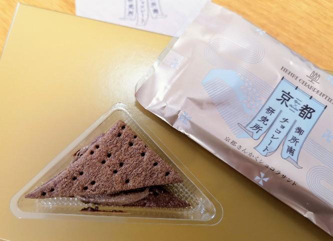 京都御所南チョコレート研究所「京都さんかくショコラサンド」