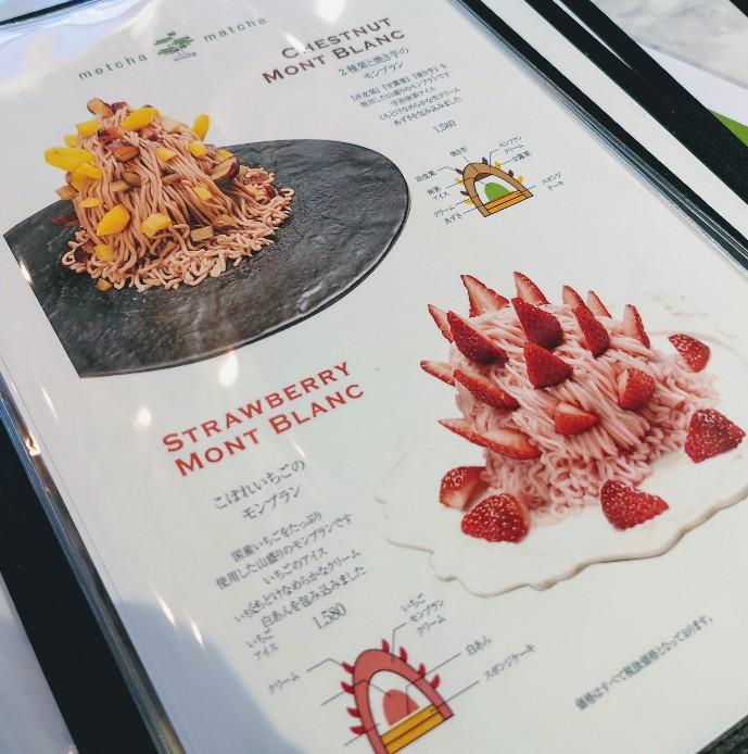 metcha matcha & SALON 梅田 モンブランメニュー