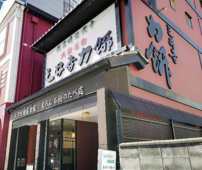 三井寺力餅本家 外観