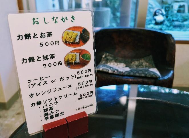 三井寺力餅本家 喫茶メニュー