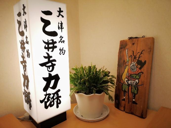 三井寺力餅本家 店内の装飾品