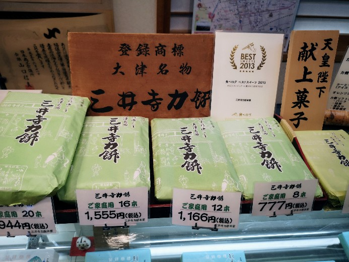 三井寺力餅本家 お土産パッケージ