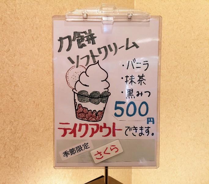 三井寺力餅本家 力餅ソフトクリームメニュー