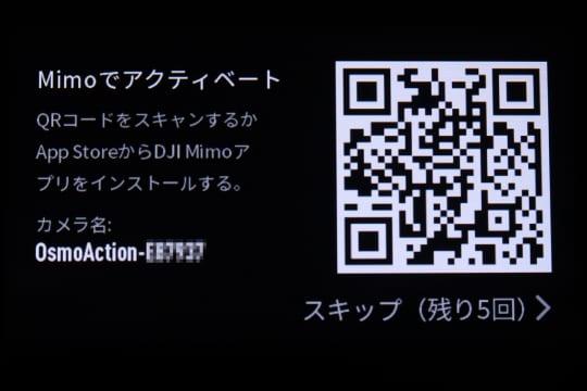DJI Mimoアクティベート画面
