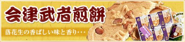 おあいなはんしょ、あがらんしょ 福島県会津。お土産選びは、さすけね。