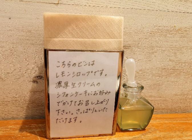 MouMou Cafeイオンモール岡山店シフォンケーキ用レモンシロップ