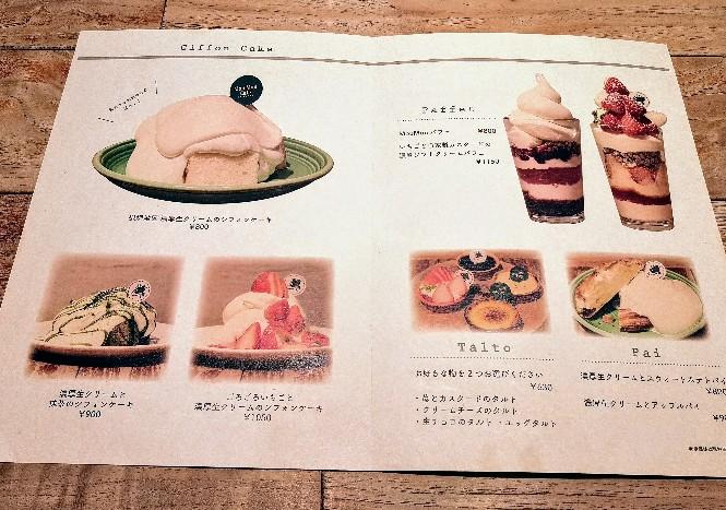 MouMou Cafeイオンモール岡山店メニュー