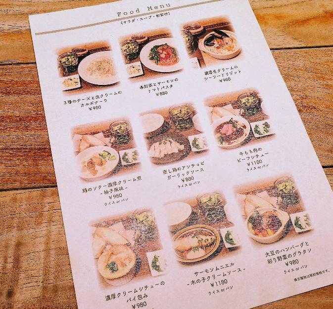 MouMou Cafeイオンモール岡山店 食事メニュー