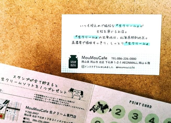MouMou Cafeイオンモール岡山店 ショップカード